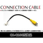 送料無料 ケンウッド専用端子→汎用 RCA変換リアカメラ接続ケーブル ケンウッド MDV-L504 2017年モデル CA-C100 配線 コード
