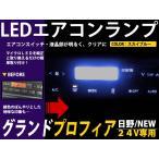 日野 NEWグランドプロフィア 7個セット 24V車用 エアコンパネル LEDバルブ T4.2 メーターパネル エアコン メーター 球 DIY ホワイト 白 ブルー 青 トラック