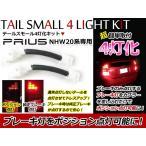 トヨタ プリウス 20系 専用 LED テールランプ全灯化 ブレーキランプ 4灯化キット ブレーキ連動 テールライト リア LEDバルブ ライト 電球