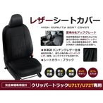 送料無料 PVCレザーシートカバー ミニキャブトラック  U61T / U62T H13/1〜H23/10 2人乗り ブラック フルセット 内装 本革調 レザー仕様 座席 純正交換用