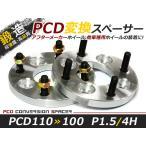 PCDチェンジャー 4穴 P.C.D110→100 P1.5 25mm 2枚 変換 ホイール スペーサー ワイトレ ナット ワイドスペーサー タイヤ ホイール ...の画像
