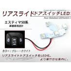 【選べるカラー2色】 トヨタ エスティマ 50系 LEDリア スライドドアスイッチ ブルー/ホワイト イルミ