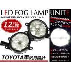 送料無料 LEDフォグランプ トヨタ シエンタ NCP81G/NCP85G ホワイト 白 H8/H11 LEDフォグ ユニット インナーメッキ 純正交換 汎用 外装 ヘッドライト