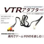 VTR入力アダプター トヨタ プリウス ZVW30 H21.5〜H23.11 外部入力 メーカーナビ用