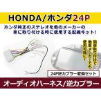 【送料無料】 オーディオハーネス 逆カプラー ホンダ 24P 配線変換 カーオーディオ カーナビ