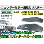 サイドドアミラー→フェンダーミラー変換 ジムニー SJ10 SJ30 JA71 JA11 JA12 JA22専用