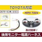 トヨタ リアモニター用 電源供給ハーネス V11T-R62C V9T-R59C V9T-R57C V8T-R57 後席モニター 市販ナビ交換に MPH-T001互換