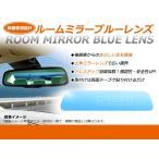 【送料無料】ロードスター ブルーレンズミラー ND5RC ワイド 広角仕様 ブルーミラー  サイドミラー ドアミラー 補修 純正交換式 青