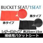 送料無料 RECARO レカロ バケットシート補修用 スパルコ ブリッド のり付き布地 フルバケ レッド 赤/ブラック 黒 25cm×15cm 1枚セット
