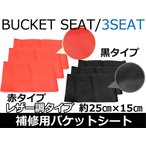 送料無料 RECARO レカロ バケットシート補修用 スパルコ ブリッド のり付き布地 フルバケ レッド 赤/ブラック 黒 25cm×15cm 3枚セット