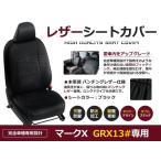 送料無料 PVCレザーシートカバー マークX  GRX130系 H21/10〜 5人乗り ブラック パンチング フルセット 内装 本革調 レザー仕様 座席 純正交換用