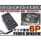 送料無料 パワーウィンドウスイッチ RX-7 FD3S 1/2/3/4/5/6型 マツダ 【メーカー純正互換 6ピン パワーウィンドースイッチ 集中ドアスイッチ ウインドウ PIN