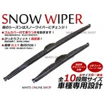 雪用 スノーワイパー 2本セット 325mm、350mm、400mm、430mm、450mm、480mm、500mm、550mm、600mm、650mm、 冬用 凍らない ゴムカバー付き