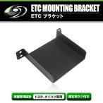 【メール便送料無料】 ETCステー ETC車載器取付基台 ダイハツ トール H28.11〜 メーカー純正互換 ブラケット 取付基台 ETC