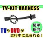 テレビキット 99000-79×41(NVA-HD3810) 2010年モデル スズキ ディーラーオプションナビ 純正ナビ 各 メーカー ナビ ディーラー 様もお使いの ジャンパーキット