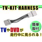 テレビキット ステップワゴンスパーダ RK5 RK6 純正ナビ 各 メーカー ナビ ディーラー 様もお使いの ジャンパーキット ナビ キャンセラー データシステム