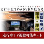 テレビキット プレマシー CREW/CR3W 前期 純正ナビ 各 メーカー ナビ ディーラー 様もお使いの ジャンパーキット ナビ キャンセラー データシステム する