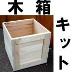 木箱 組み立て簡単キット! アンティーク風 家具 収納ボックス A【ウッドボックス・ポテトボックス・キャベツボックス】