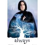 ハリー・ポッター スネイプ 「always」 輸入ポスター 61cm x 91.5cm