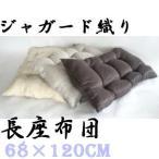 長座布団(ジャガード織り)サイズ68×120cm 【日本製】長座布団クッション座布団