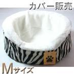 ペットベット(ゼブラ)Mカバー底がゴム式カドラー【日本製】ペットベッド【小型犬】犬用、猫用、パンサー