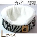 ペットベット(ゼブラ)Lカバー底がゴム式カドラー【日本製】ペットベッド【小型犬】犬用、猫用、パンサー