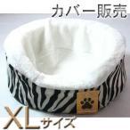 ペットベット(ゼブラ)XLカバー底がゴム式カドラー【日本製】ペットベッド【小型犬】犬用、猫用、パンサー