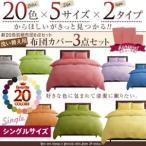 【送料無料】新20色羽根布団8点セット洗い替え用布団カバー3点セット(ベッドタイプ&和タイプ:シングル)