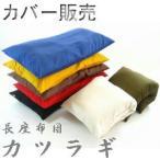 長座布団カバー (カツラギ柄無地)サイズ58cm×110cm、日本製、クッション座布団、ロングクッションカバー、おしゃれ、大きめ、ごろ寝マット