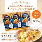 大人気 売れてます  コストコ マカロニチーズ  クラフト kraft グラタン マカロニ KRAFT costco コストコ 3箱セット  送料無料