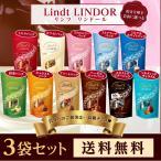リンツ リンドール 高級チョコ 選べる チョコレート リンツチョコレート リンツチョコ 3種類 お好きな組み合わせ  LINDT LINDOR 新商品  送料無料