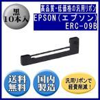 ERC-09B 黒 リボンカートリッジ 汎用品(新品) 10本入