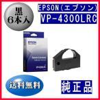 VP-4300LRC 黒 リボンカートリッジ 純正品 6本入
