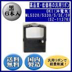 ML5320/5330/S/SE/SV(SZ-11376) 黒 リボンカートリッジ 汎用品(新品) 6本入