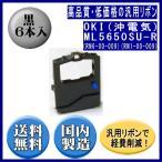 ML5650SU-R(RN6-00-009)(RN1-00-009) 黒 リボンカートリッジ 汎用品(新品) 6本入
