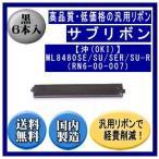ML8480SE/SU/SER/SU-R(RN6-00-007) 黒 サブリボン 汎用品(新品) 6本入