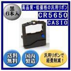 CR5650 黒 リボンカートリッジ 汎用品(新品) 6本入