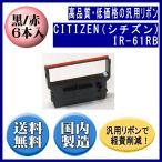 IR-61RB 黒/赤 リボンカートリッジ 汎用品(新品) 6本入