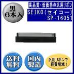 SP-16051 黒 リボンカートリッジ 汎用品(新品) 6本入
