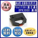 DPK3000CRC(黒赤) 黒/赤 リボンカートリッジ 汎用品(新品) 6本入