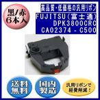 DPK3800CRC(黒赤)CA02374‐C500 黒/赤 リボンカートリッジ 汎用品(新品) 6本入