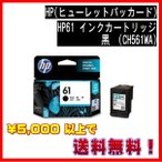 HP61 インクカートリッジ黒(CH561WA) 純正