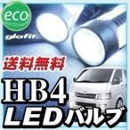 【5のつく日】 ハイエース200系 HB4 LEDバルブ LEDフォグランプ 送料無料