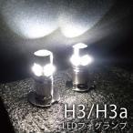 【5のつく日】 50W H3 H3a LEDバルブ LEDフォグランプ 12V 24V  送料無料