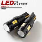 【スズキ MRワゴン】 LEDバック球 バックランプ 対応年式:H23.1〜