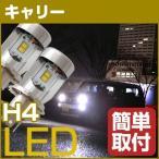 スズキ キャリー LEDヘッドライト LEDバルブ H4 Hi/Lo 球交換 簡単取付 DA63T