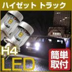 ダイハツ ハイゼット トラック LEDヘッドライト LEDバルブ H4 Hi/Lo 球交換 簡単取付 S200 210系/S500P S510P