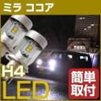ダイハツ ミラ ココア LEDヘッドライト LEDバルブ H4 Hi/Lo 球交換 簡単取付 L675 685S