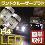 トヨタ ランドクルーザープラド LEDヘッドライト LEDバルブ H4 Hi/Lo KZJ VZJ RZJ90系 KDJ GRJ RZJ TRJ VZJ120系