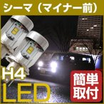 ニッサン シーマ(マイナー前) LEDヘッドライト LEDバルブ H4 Hi/Lo 球交換 簡単取付 F50